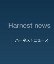 ハーネストニュース